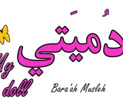 Profile Image - Bara'ah Musleh