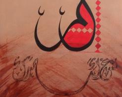 Profile Image - Fatima Mohsen