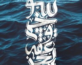 Profile Image - Hamdan AlFalasi