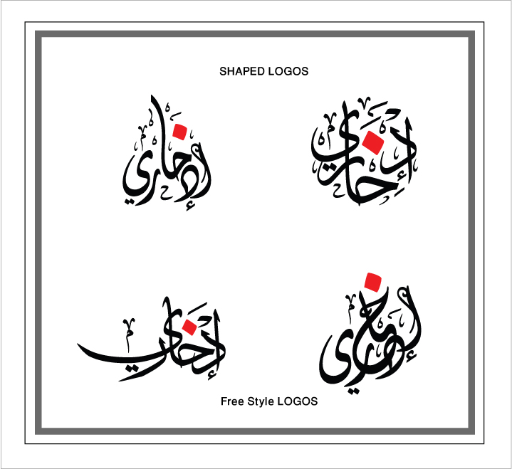 how to create arabic logos